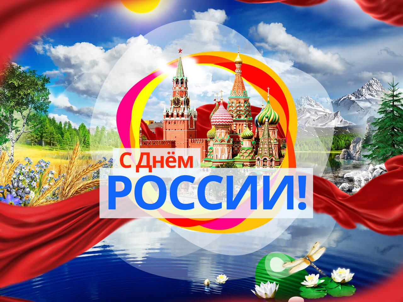 Слова поздравления ко дню россии
